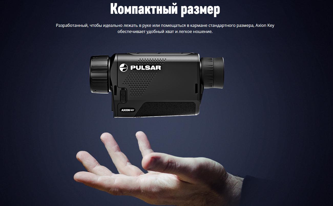 Тепловизионный монокуляр Pulsar