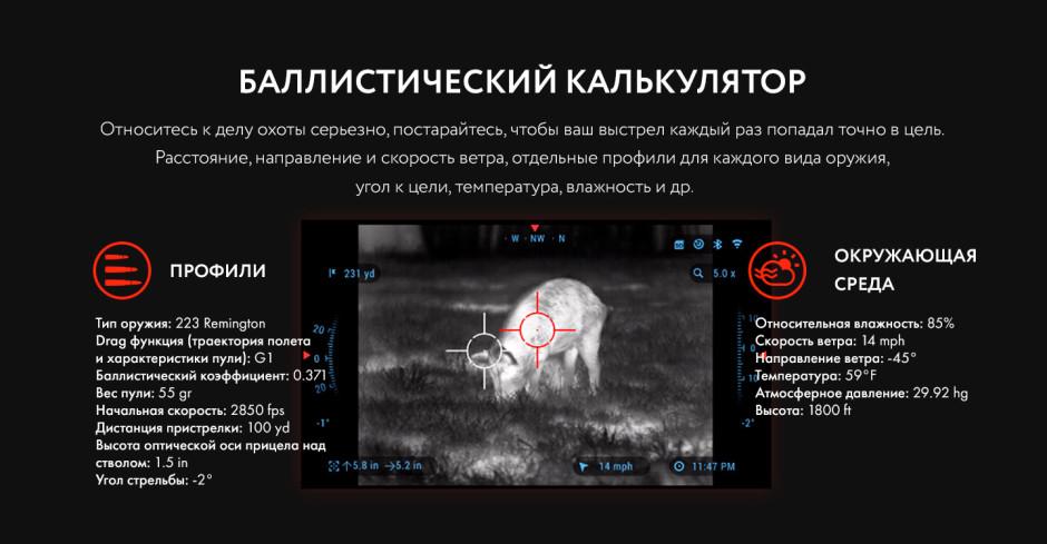 фото тепловизионного охотничьего прицела ATN MARS 4 384 1,25-5X