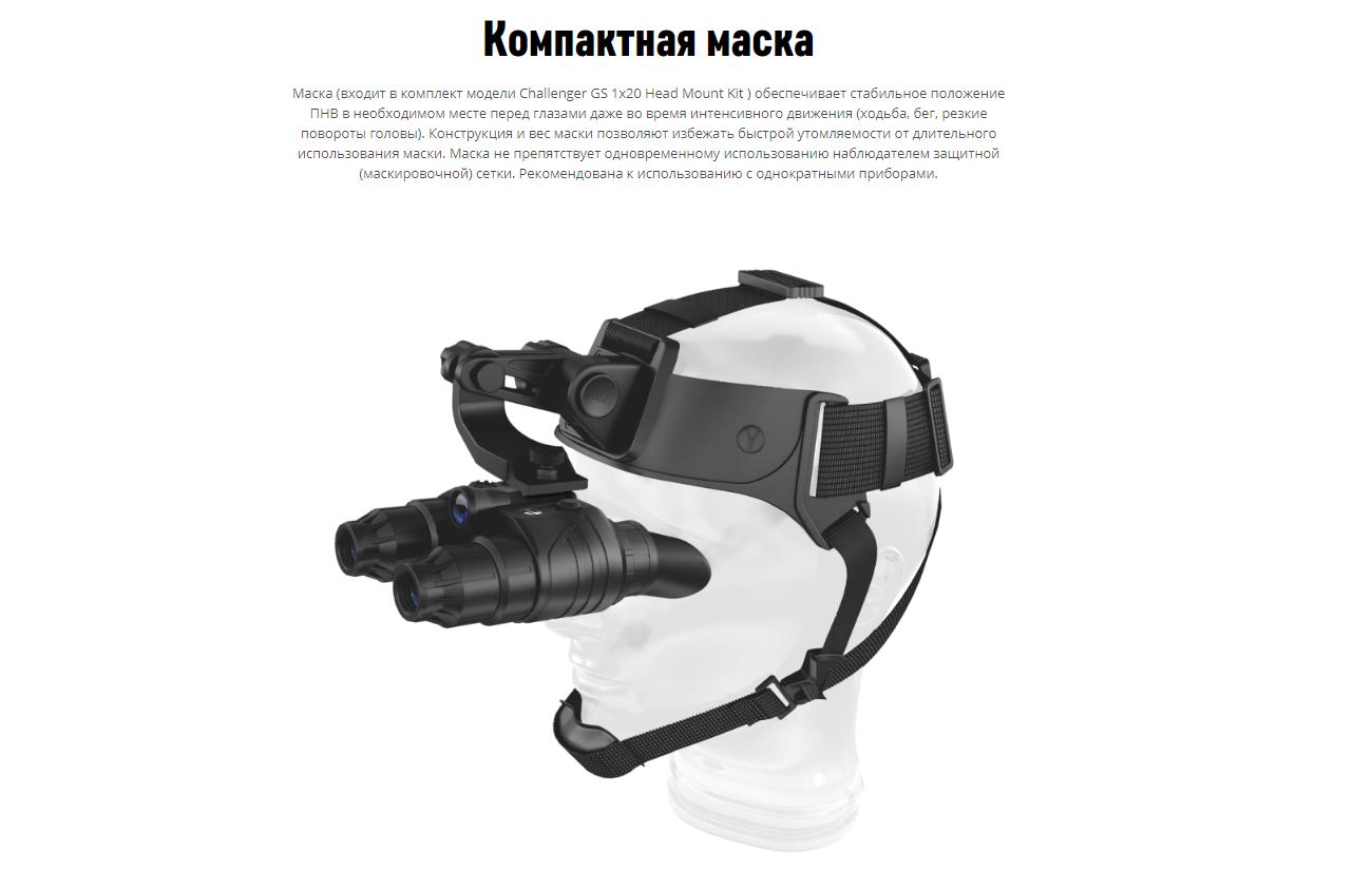 монокуляр ночного видения Yukon NV Challenger