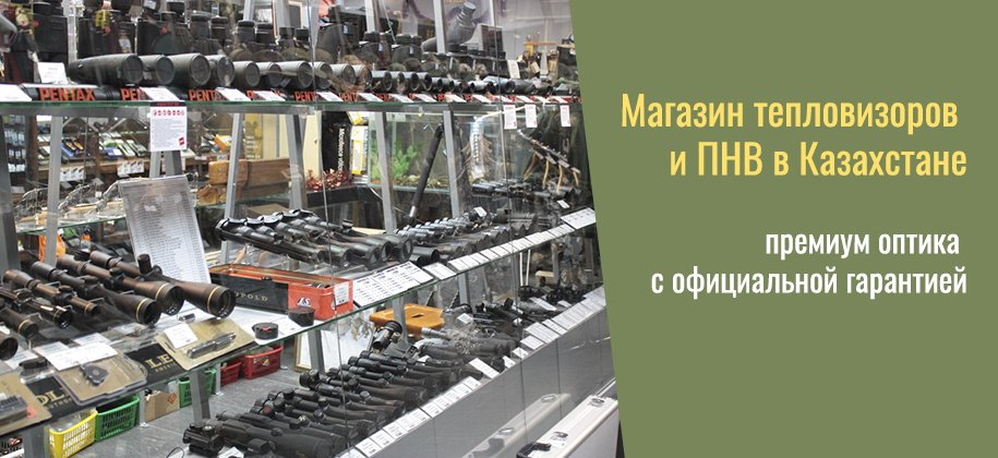 магазин тепловизоров ATN в Казахстане