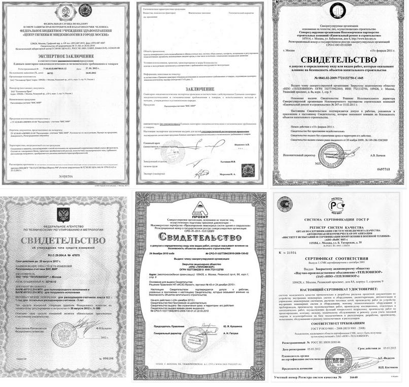 официальные документы на тепловизоры