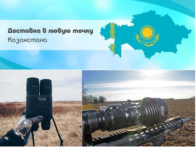 доставка тепловизоров монокуляров в Казахстан