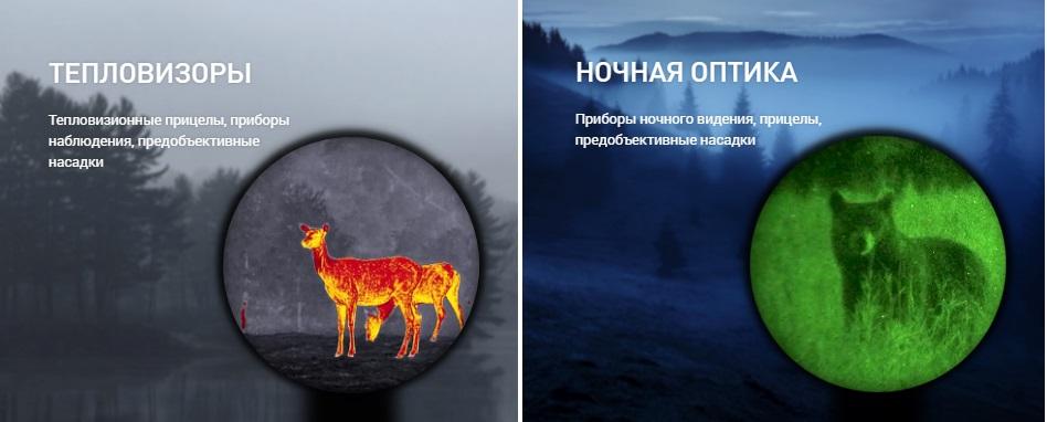сравнение тепловизора и прибора ночного видения