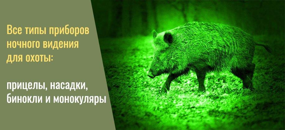 прицелы ночного видения в Казахстане